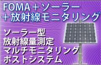 ソーラー型放射線量測定マルチモニタリングシステム